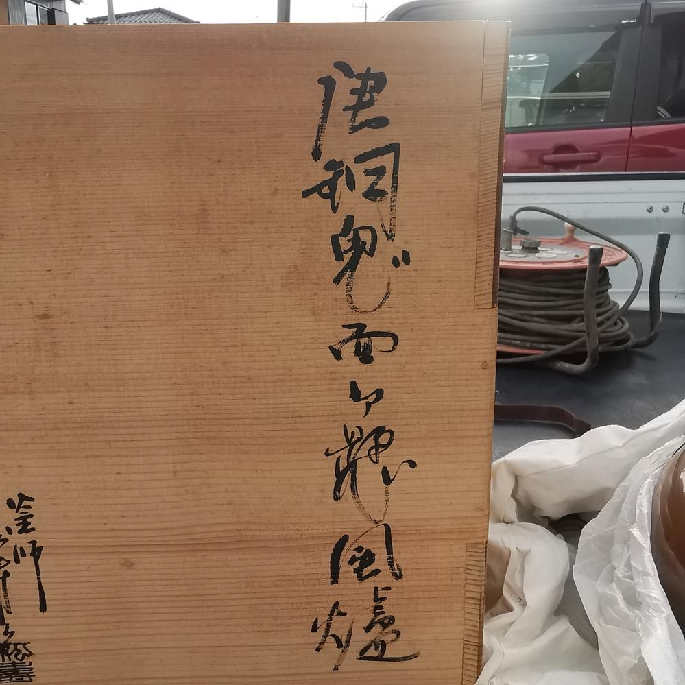 風炉と思われる物が入っている木箱に書いてある文字なのですが、何て書いてあるか教えてください。