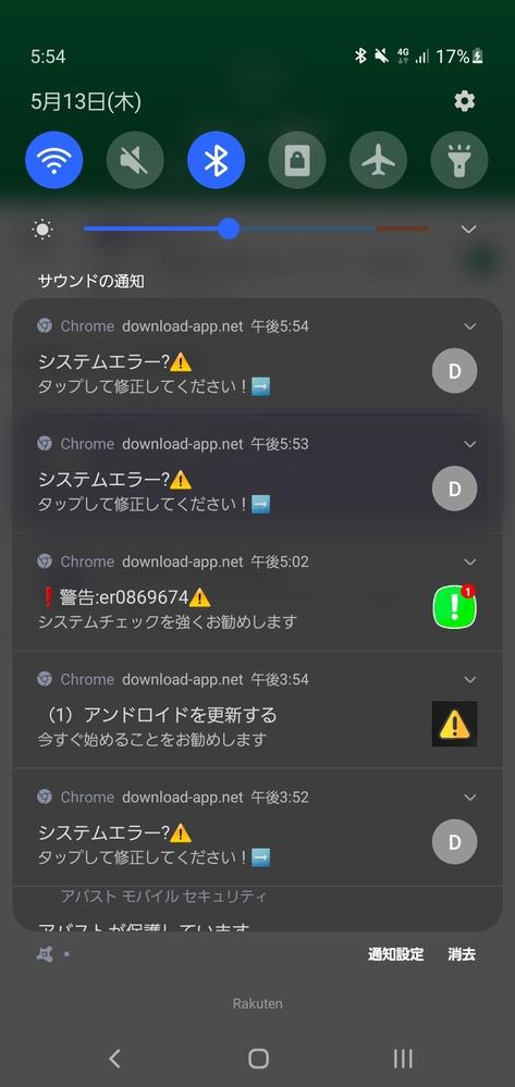 【至急】download-app.netからポップアップ通知が止まりません。どうすればいいでしょうか アプリはChromeから来ているようです 内容は画像のようにシステムエラーや警告といったものです 調べたのですがスマホでの症例が無く、海外サイトを直訳したようなサイトしかヒットせず対処法がよく解りません ウイルスなのでしょうか?それとも通知をオフにするだけでいいのでしょうか?アプリをアンストすればいいのでしょうか? すいませんが詳しい方回答お願いします。