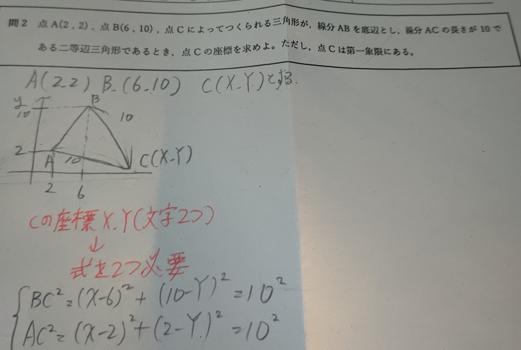写真の問題を教えてください。 問題下の計算式は無視して貰っても構いません。(別解でもいいです。) ちなみに答えはC(12.2)です。お願いします