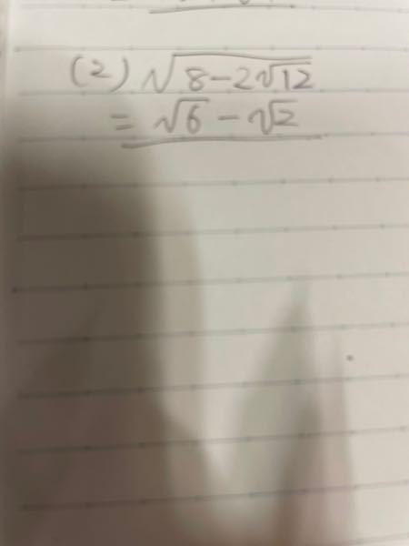この問題、因数分解?みたいなことした後、マイナスの符号つけるじゃないですか?-√6+2っていう表し方にもできるんですよねー汗 数字が小さい方がマイナスとかっていう概念とかあるんですか?る