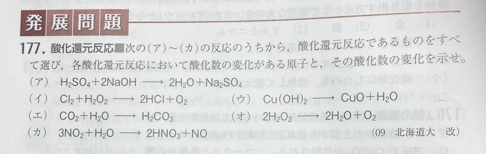 化学基礎 酸化還元反応について 下の写真のような問題で、(オ)の答えは O:-1→0と-1→-2 となっているのですが、水素イオンの酸化数が +2→+1 にならないのはなぜでしょうか?