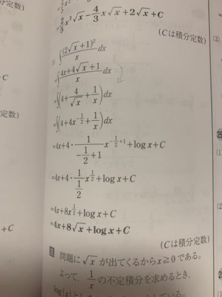 積分の問題です。 矢印をつけたところの4√x/xから4/√xになる理由がわかりません。 4√x/xを4x^1/2-x^-2/2を置き換えても計算は出来ますよね?