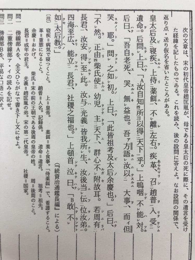 続資治通鑑長編の 皇太后及寝疾、〜「敢不如太后教。」 までの現代語訳を教えてください!