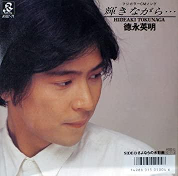 1987年にリリースされた好きな曲を 1~2曲教えて下さい☆彡 ♪輝きながら 徳永英明さん