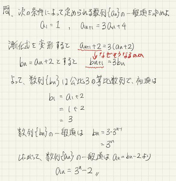 高校数学B 数列 漸化式で定められる数列の一般項 写メの赤い線のところ、なぜそうなるのか理解できません。 解説よろしくお願いしますm(_ _)m