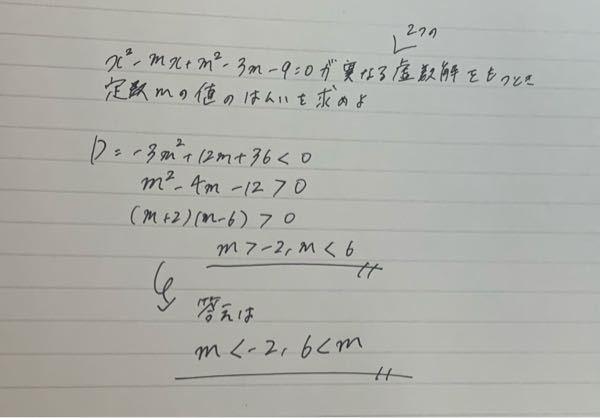 高校数学 二次方程式の範囲の問題の最後の等号の向きがわかんないんですけどなんでこうなるんですか??