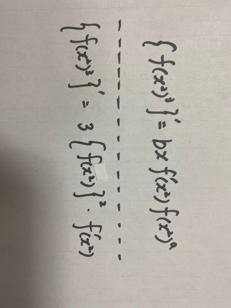 数学 微分法 写真の問題で、点線から下が自分の回答なのですが、上記の問題の形式のようにbの隣にxが出てこず、うまく行きません。 どこが違うのか教えていただきたいです。 どなたかよろしくお願いします。