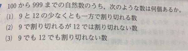 数1 集合の問題です。 (1)の問題で疑問があります。 A={9・12、9・13、9・14 ... 9・111} n(A)= 111-(12-1) =100個 B= {12・9、12・10、12・11 ... 12・83} n(B)=83-(9-1) =75個 〜〜〜〜〜〜〜〜〜〜〜〜〜〜〜〜〜〜〜〜 その後の式は解説を見て理解しましたが、 n(A)=111-(12-1) n(B)=83-(9-1) の計算で、(12-1)、(9-1)でなぜ-1をするのですか?