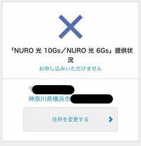 Wi-Fiをニューロ光の10Gsに乗り換えたいんですけど、この画面になってしまいます。原因と対処法がわかる人いませんか? 原因と対処法がいくつかある場合はできるだけ多く答えてください。 ちなみに神奈川県の戸建て住みです。