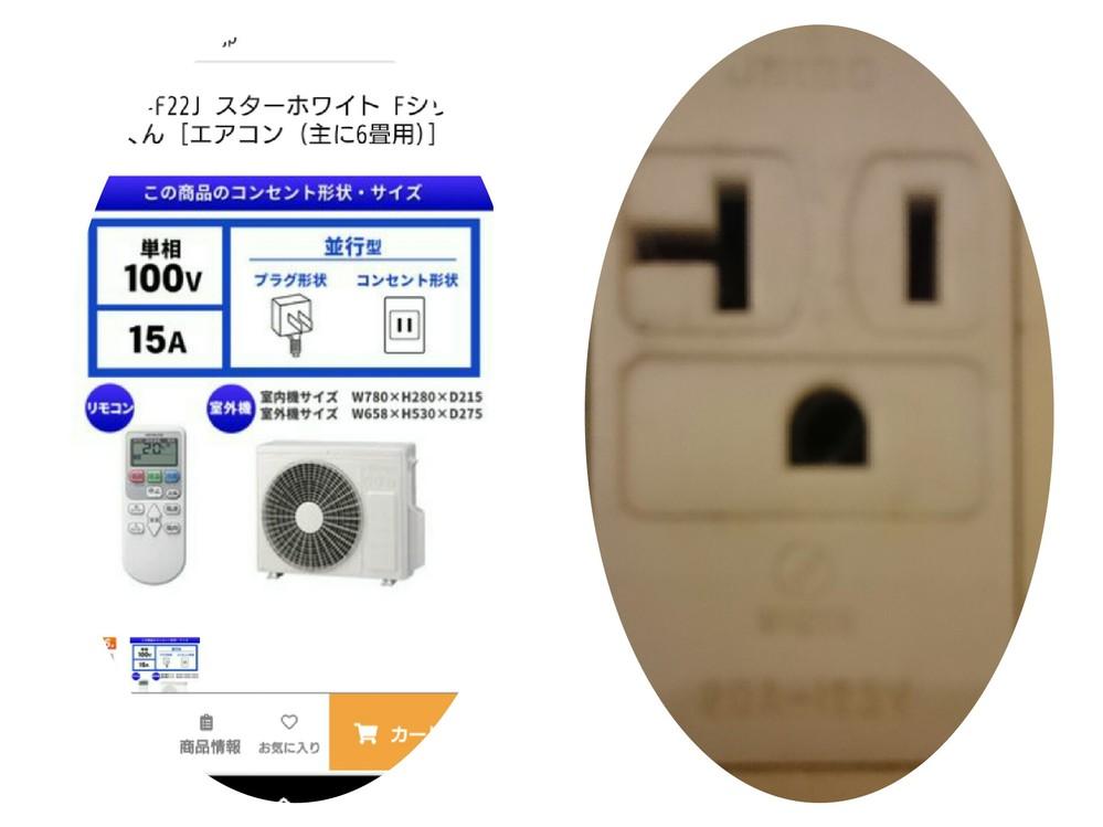 【エアコン】この形状のコンセントに左の画像のエアコンは大丈夫でしょうか? ちなみにコンセントには 20A 125V と記載があります。