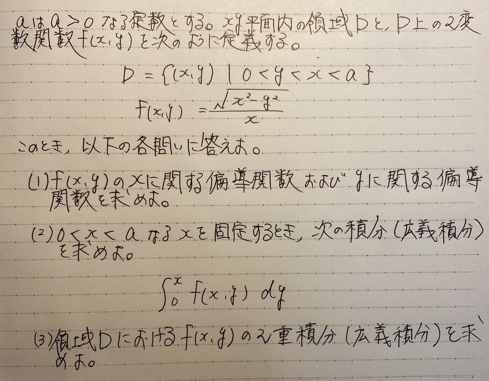 広義積分の問題です。著作権等の問題により、手書きの画像とさせていただきます。 (1)は解けましたが、(2)、(3)が手も足も出ません。どうか力をお貸しください。
