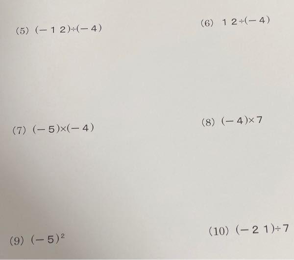 高校1年生です。 数学の問題なのですが画像の6つの問題わかる方答えを教えてください。途中式(?)もあるようでしたらそちらもお願い致します。