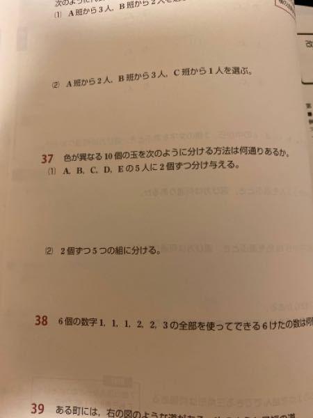 高校数学です。組み合わせ 階乗 37番の「1」「2」がわかりません 式とわかりやすい説明お願い致します。