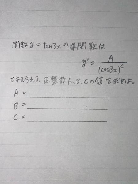 この数3の問題を教えて頂きたいです。よろしくお願いします。