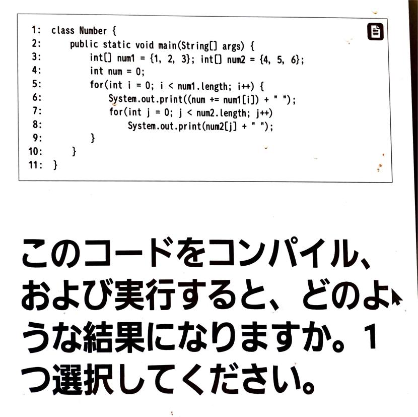 Javaの質問です。 このコードの6行目のnumが2回目と3回目のループのときの数字がわかりません。numって0から変わったりしてますか?