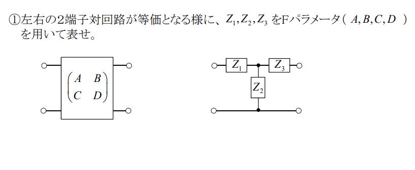 応用電子回路の講義で課題が出たのですが、この問題が解けません。 説明が難しくて付いて行けていないので、教えてください。 よろしくお願いします。