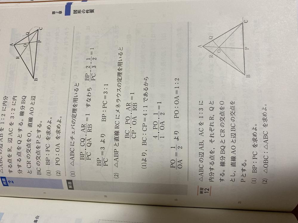高校1年の数学A、メネラウスの定理の問題です! 練習12の(2)の解き方、解答を教えてください。 (1)は自分で解いたのですが、(2)がわかりません。 明日学校で指されるのでやり方を覚えたいです。