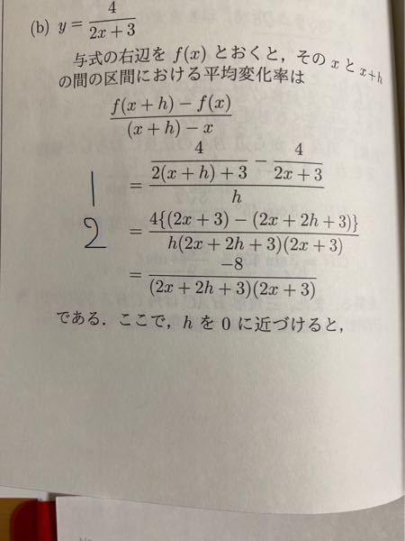 1の式から2の式になるのがわかりません。知ってる方いたら、教えてください