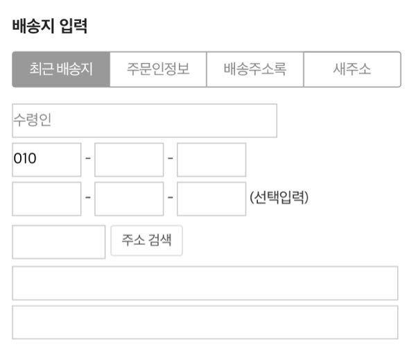 韓国の通販サイトアラジンでCDを買おうとしてるんですけど住所入力のところが意味わからないです。アプリ版のアラジンを使ってます。どこに何を書けばいいかわかりません!どなたか教えてください!! ご回答お待ちしております。