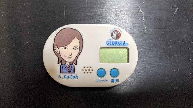 片付けしていたら出てきました。 GEORGIAと書いてあるので、コーヒーのおまけだと思いますが、何なのかわかる方はいらっしゃいますか?