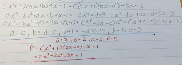 a=c,b=d-c,a+1=-d+c+5,b-1=d-3の解き方を教えてください。