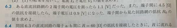 電気回路-テブナンの定理ぐらいの所 にて 6.3の問題が解けません 答えは1です R0I0=1.1 (R0+4.5)I0=0.9 の連立を立てたのですがダメで答えを代入しても式が成り立たないので式が間違ってると思います。 問題のイメージ自体間違ってるんですか?