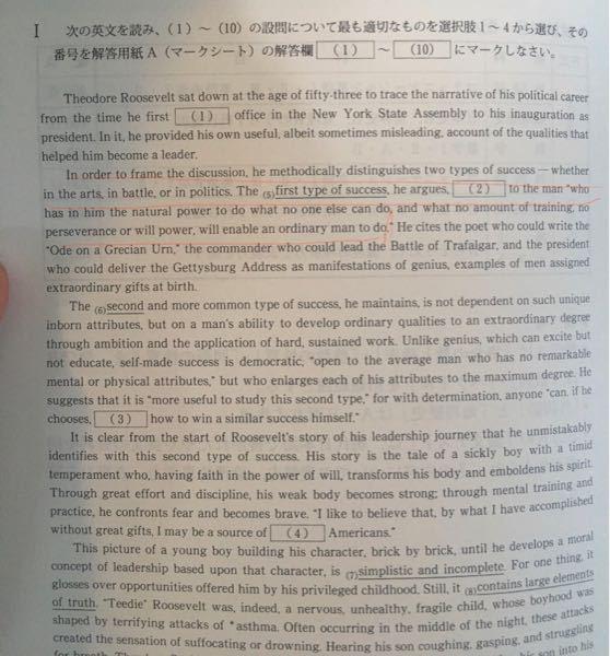 画像の英文について質問です。 私は「2」に当てはまる単語を推測するために、 In order to frame the discussion, he methodically distingui...