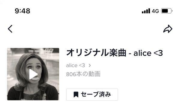 ticktockで流行ってる楽曲で、 alice〈3 〉と表示されてる曲 タイトル名教えていただきたいです。