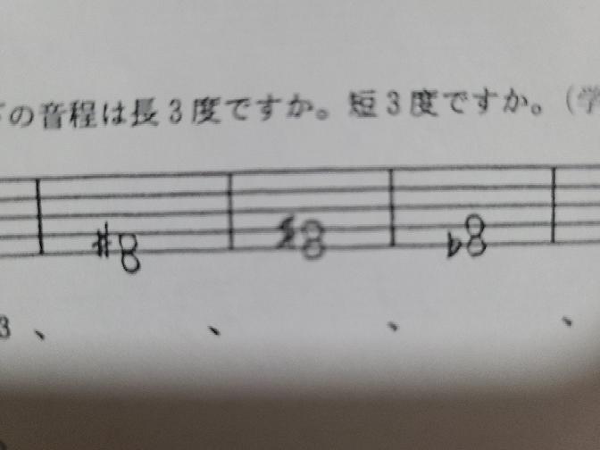 音楽Ⅰ、画像の音は長3度か、短3度か、の問題で、左隣に♯と♭がついてて分かりません、1番左は短3度じゃないってことですか?! 3つとも教えてください!お願いします!