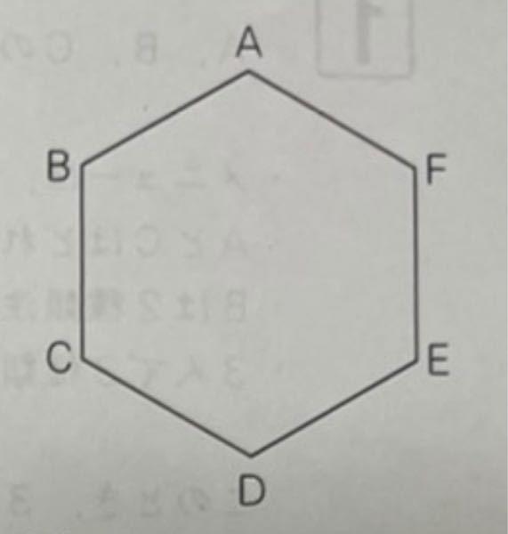 中学受験の確率の問題です。 正六角形の周上を点Pが動きます。はじめPはAにあります。サイコロを振って出た目の数だけ時計回りに各頂点を移動していきます。 6回サイコロを振ったところ、Pは6回目の移動で初めてAに戻りました。このようなサイコロの目の出方は何通りありますか? 答えは3125通りです。どうやって解けばいいかわからず、どなたかお力をお貸しくださったら幸いです。 出目の合計が6.12.18.24.30になるのは分かったのですがそこからいまいち進みません。