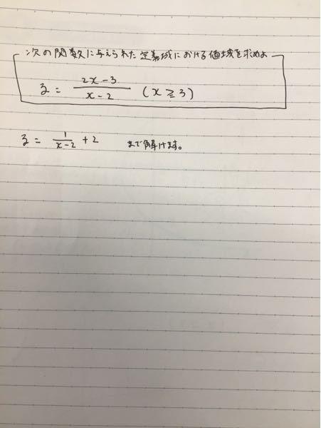 数3の関数の応用問題についての問題を丁寧に教えてください。 途中まではできました。