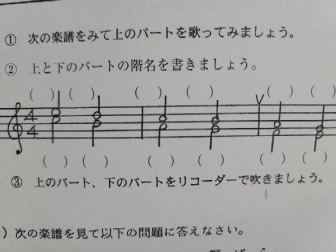 音楽Ⅰ、( )の中に階名を書きましょう、の問題が分かりません!上と下のパートどちらもと書いてあります。 音名と階名は違うらしいですが、何が違うのか分からずこんがらがったんでよろしくお願いします!