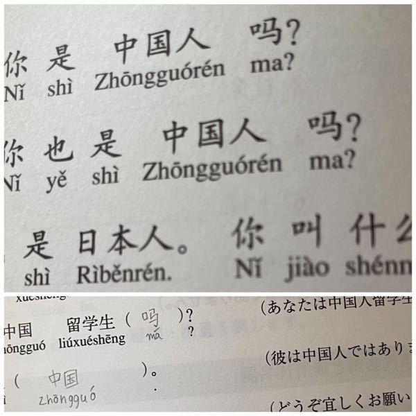 中国語の問題です。 中国人と書いて中国人と呼ぶ場合と、中国と書いて中国人と呼ぶ場合があるのですか?