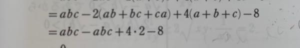 なぜ上の式から-abcがでてくるのでしょうか?