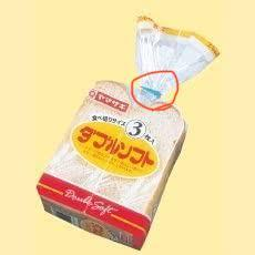 食パンの袋に付いているこれは何ですか?