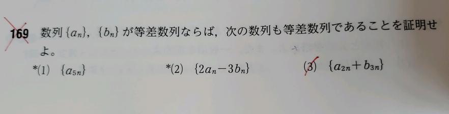 数B 等差数列の証明 写真の問題(3) 解答、解説よろしくお願いします!