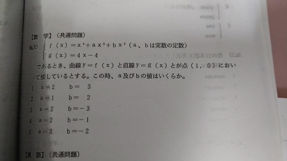 数学の問題です!解説お願いします