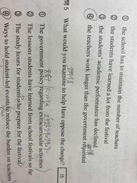 問5の問題文の文の構造と訳し方を教えてください 何を調べますか?となり その後の訳し方が分かりません