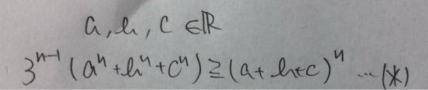 証明お願いします a,b,cは実数です