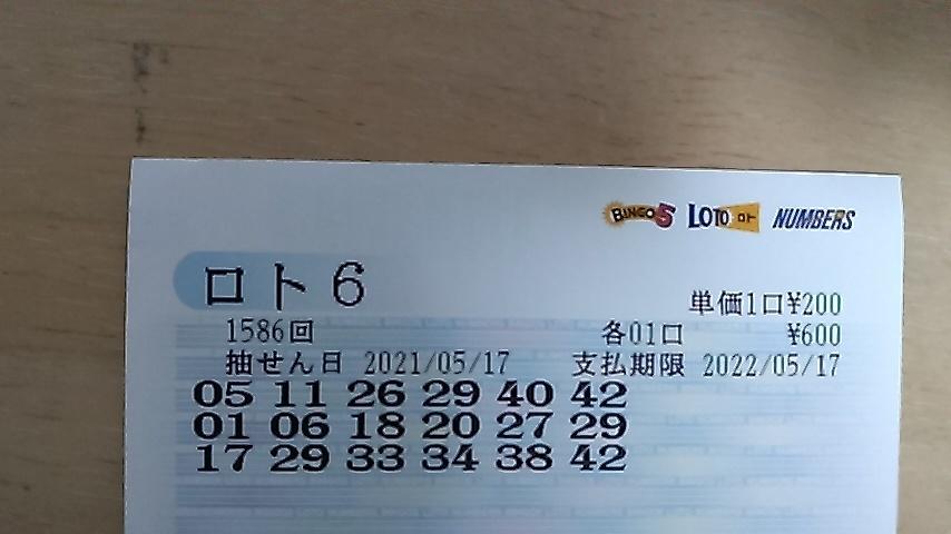 5月16日月曜日のロト6、今日買いました~。 いつも通りに3口です。 5・11・26・29・40・42 1・6・18・20・27・29 17・29・33・34・38・42 前回と同じにしました。 肉肉肉で、3つ目はやけくそです。 みなさんはどんな数字を選択しましたか? みなさんの宝くじが大きく大きく当たりますように(*^▽^)/