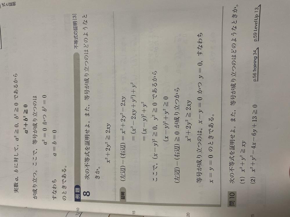 数学Ⅱ問10(1)の解き方を教えてください。不等式の証明