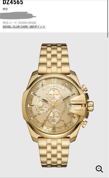 6月で付き合って1年になるんですが彼氏にいつもありがとうという意味でプレゼントを考えてます。 DIESELの時計をプレゼントしようかなと思ってるんですがこのデザインは男性から見てどうでしょうか?? ちなみに今年19歳で体型はがっちりしている感じです。 身長は175位です。 私的には似合うかなと思うんですが夏に使いやすいか付けやすいか恥ずかしくないか彼氏の見た目?にあうか。など聞きたいとおもっています。