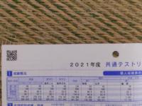今年から浪人している者で下の画像が自分の現役時代の成績です。僕の志望校が大阪府立大学志望です。 現役時代に時間がほとんどなく、ほとんど勉強が出来ませんでした。 そして、今は2月の終わりから毎日10時間以上勉強をしているのですが、客観的に見て可能性があると思いますか? まだ、模試も受けていないのですが、成績が上がっているという感覚がとてもあります。