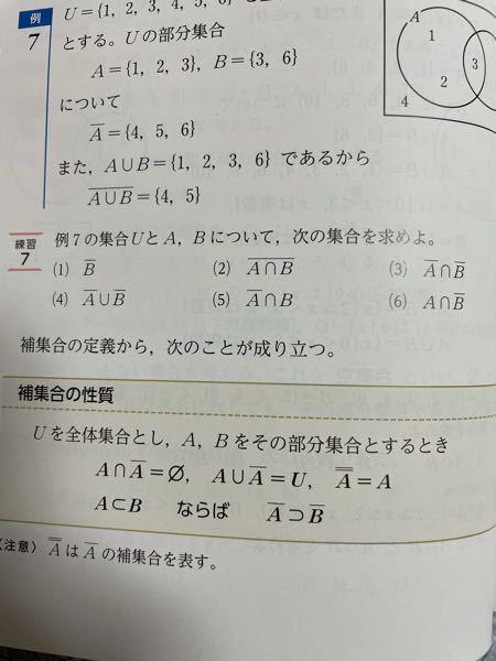 練習7の問題を教えてください!