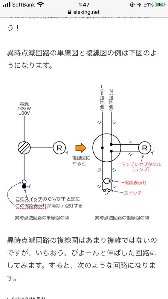 電気工事士試験の複線図に関しまして、添付画像のスイッチから位置表示灯につながる右側の渡り線は白ではなく赤でも良いのでしょうか? また、その上の位置表示灯からアウトレットボックス内に入る白線は赤色でも良いのでしょうか?