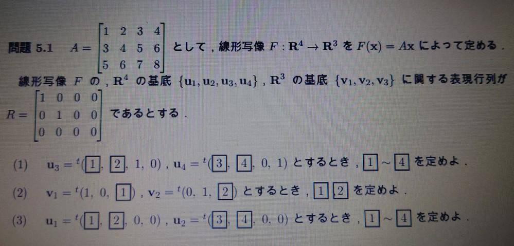 以下の問題が分かりません。 四角内には有理数が入ります。