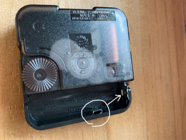 お気に入りの時計を壊してしまいました。 乾電池接続部分の所が折れてしまい 直せないでしょうか、、、 詳しい方がいたら教えて頂きたいです(;_;)