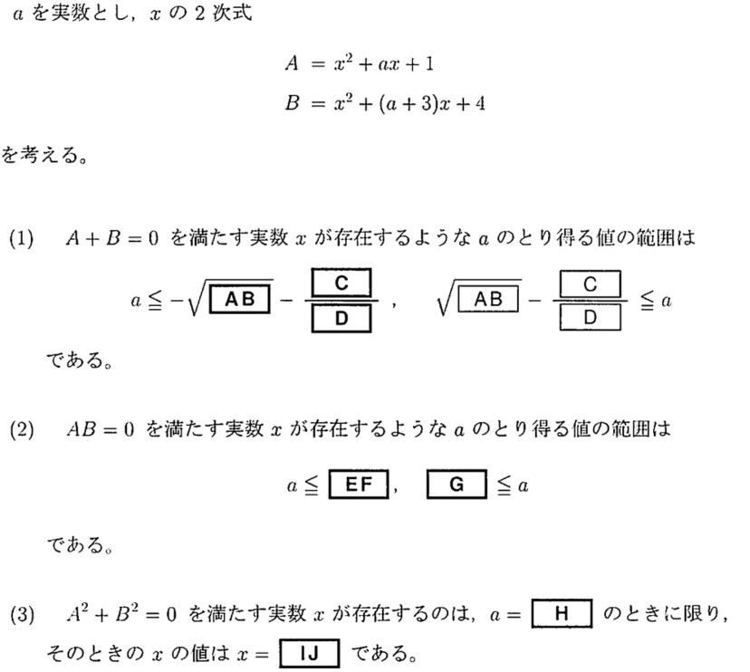 aを実数とし、xの2次式 A=x^2+ax+1 B=x^2+(a+3)x+4 を考える (1)A+B=0を満たす実数xが存在するようなaの取りうる値の範囲 (2)AB=0を満たす実数xが存在するようなaの取りうる値の範囲 (3)A^2+B^2=0を満たす実数xが存在するときのaの値とそのときのxの値を求めなさい。 過程も教えてもらいますか。お願いしますm(__)m