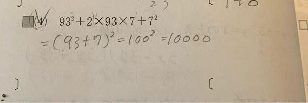 この問題が分からなくて答えを見て式を写したんですが、元の式の真ん中の3つ、2×93×7はどこにいったのですか?