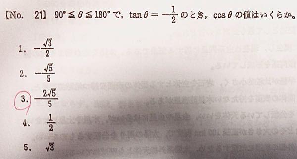 写真の数学の問題、解き方わかる方お願いします!cosθの値です。